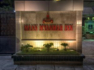 曼緬甸賓館(Mann Myanmar Inn)