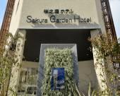 櫻花花園酒店