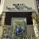 櫻花花園酒店(Sakura Garden Hotel)
