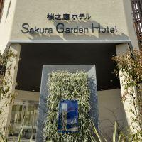 櫻花花園酒店酒店預訂