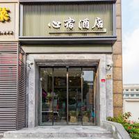 0578心宿酒店(上海江場西路店)酒店預訂