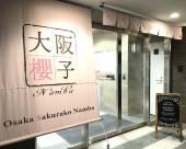 大阪難波櫻花酒店