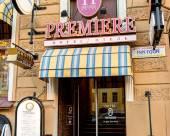 普瑞米爾精品酒店