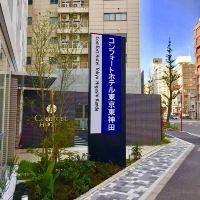 東京東神田舒適酒店酒店預訂