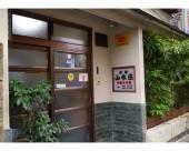山水莊日式旅館