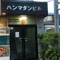 漢馬丹旅館酒店預訂