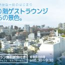 Via Inn Iidabashi Korakuen(Via Inn Iidabashi Korakuen)