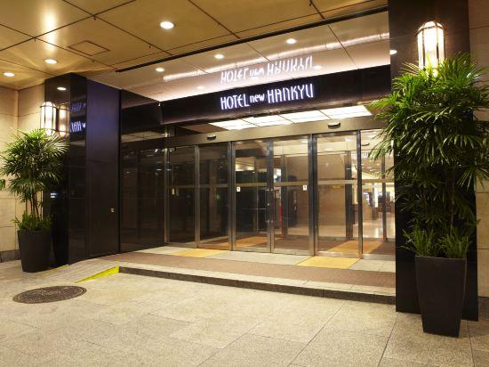 大阪新阪急酒店(Hotel New Hankyu Osaka)外觀