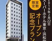 東京蒲田JR西口超級酒店