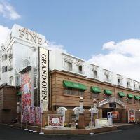 京都南部精品大酒店(僅限成人入住)酒店預訂