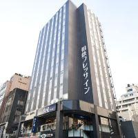 相鐵夫裏薩新橋西必亞酒店酒店預訂