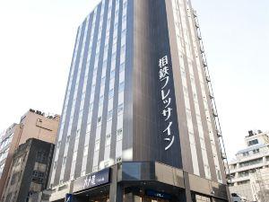 相鐵夫裏薩新橋西必亞酒店