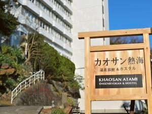 靜岡考山熱海溫泉青年旅館(Khaosan Atami Onsen Ryokan & Hostel Shizuoka-Ken)