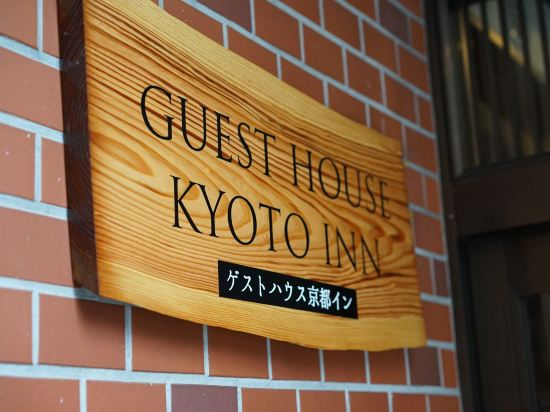京都旅館(Guest House Kyoto Inn)