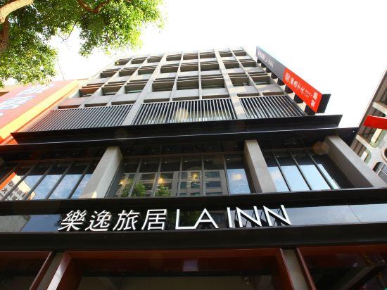 高雄樂逸旅居(La Inn)其他
