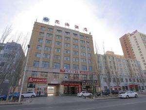 格爾木昆海酒店