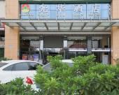 光華酒店(東莞大光店)