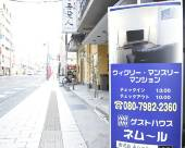 Nemuru 鹿兒島中央站
