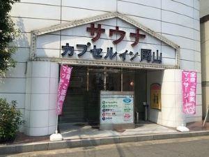 岡山桑拿膠囊酒店(Sauna & Capsule in Okayama)