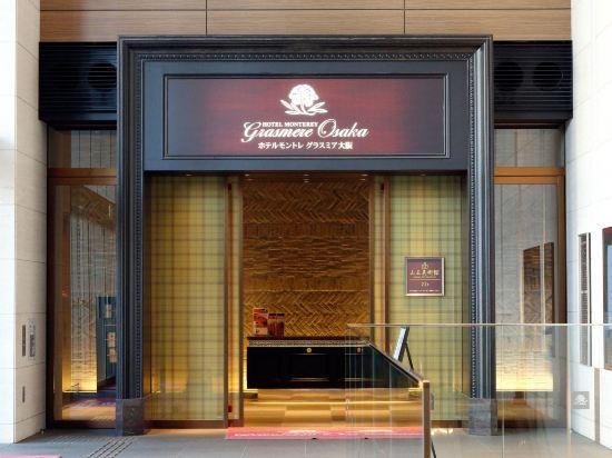 大阪蒙特利格拉斯米爾酒店(Hotel Monterey Grasmere Osaka)外觀