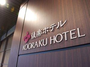 岡山后樂酒店(Koraku Hotel Okayama)