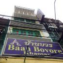 班博佛恩酒店(Baan Bovorn)