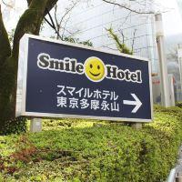 東京塔馬那嘎亞馬微笑酒店酒店預訂