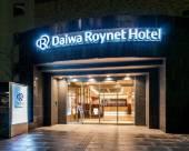 金澤大和ROYNET酒店