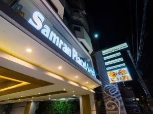 善蘭酒店(Samran Place)