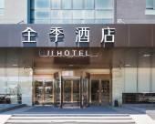 全季酒店(無錫江南大學店)