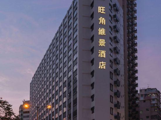 香港旺角維景酒店(Metropark Hotel Mongkok)其他