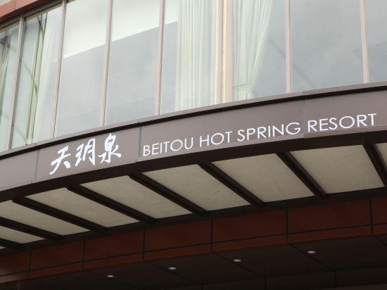 台北北投天玥泉會館(Beitou Hot Spring Resort)其他