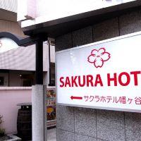 幡谷櫻花酒店酒店預訂