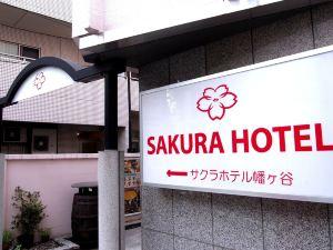 幡谷櫻花酒店(Sakura Hotel Hatagaya)