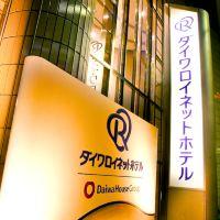 大阪四橋大和ROYNET酒店酒店預訂