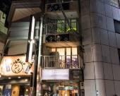 高元寺藝術家酒店