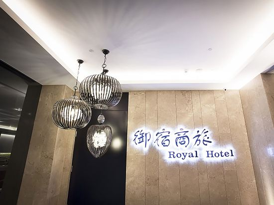 御宿商旅(高雄明華館)(Royal Group Hotel Ming Hua Branch)其他