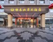 原平銀泰北岸大酒店