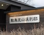 Oishiiyado Shikishima Jozankei Bettei