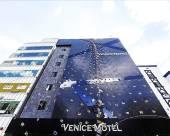 央霍洞威尼斯汽車旅館