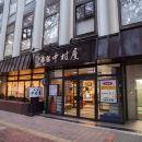 中村屋日式旅館(Nakamuraya Ryokan)