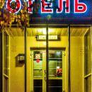 新西伯利亞城市酒店(City Hotel Novosibirsk)