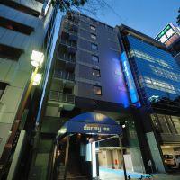 名古屋多米快捷酒店酒店預訂