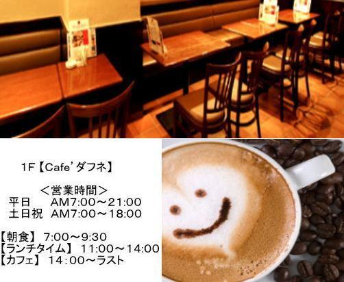 名古屋伏見勃朗峯酒店(Nagoya Fushimi Mont-Blanc Hotel)餐廳