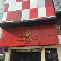 吉隆坡格蘭德坎貝爾酒店酒店預訂
