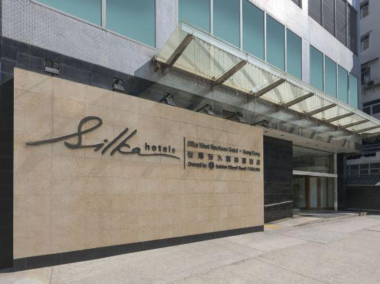 香港西九龍絲麗酒店(Silka West Kowloon Hotel)其他