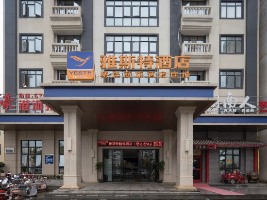 Yeste Hotel (Chengmai Old City)