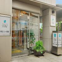 東京東急Stays用賀酒店酒店預訂