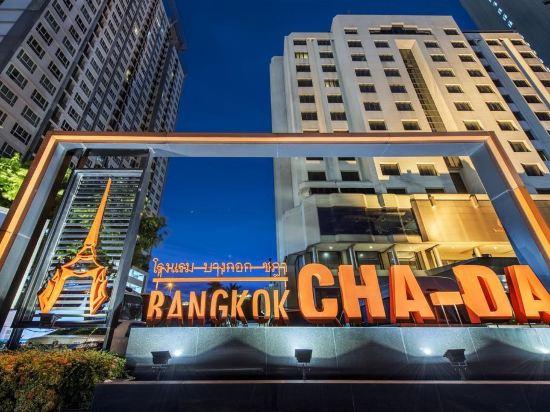 曼谷查達酒店(Bangkok Cha-Da Hotel)外觀