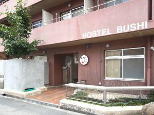 布西旅舍(Hostel Bushi)